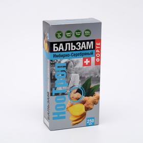 Бальзам Имбирно-серебряный НооТроп, 250 мл