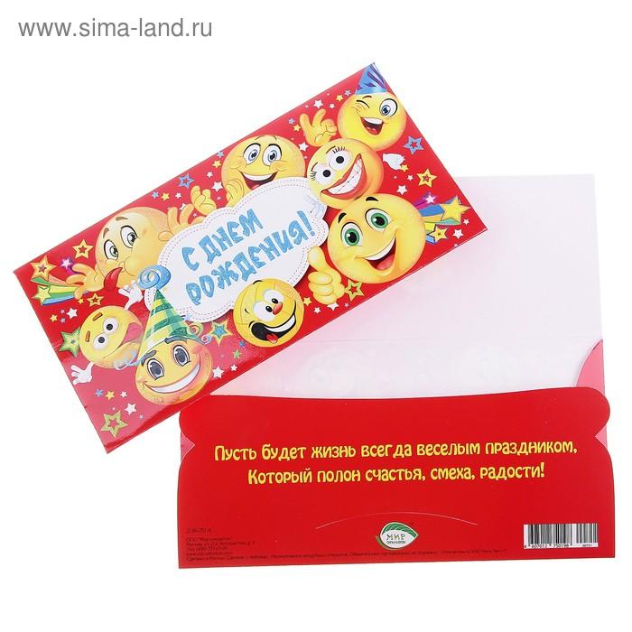 """Конверт для денег """"C Днем рождения!"""", смайлики, красный"""