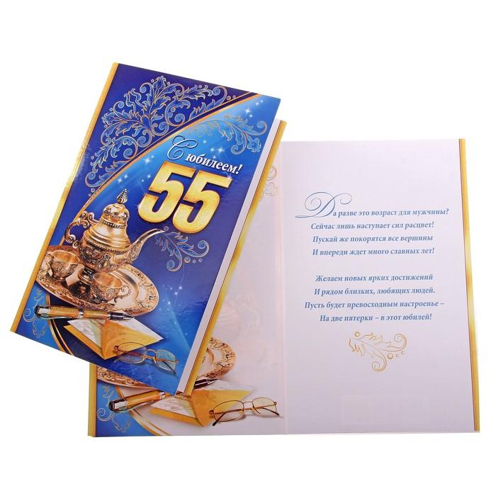 Для, поздравительная открытка мужчине с 55 летием