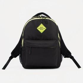 Рюкзак молодежный Erich Krause EasyLine 44*33*23 20L Black&Yellow, чёрный/жёлтый 48610