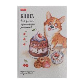 """Книга для записи кулинарных рецептов А5, 80 листов """"Корги-сладкоежка"""", твёрдая обложка, глянцевая ламинация, блок офсет"""