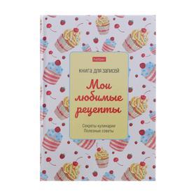 """Книга для записи кулинарных рецептов А5, 80 листов """"Сладость в радость"""", твёрдая обложка, глянцевая ламинация, блок офсет"""