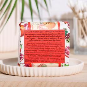 """Мыло La Florentina """"Фруктовые Сады"""" Pomegranate & Red Grape / Гранат и Красный Виноград 106 - фото 7321740"""
