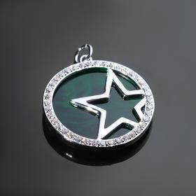 """Подвеска родированная """"Звезда"""" d=2,2см, цвет бело-зелёный в серебре"""