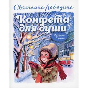 Конфета для души: рассказы для детей. Лободина С.Н.