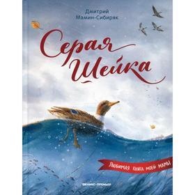 Серая Шейка: рассказ. 2-е издание. Мамин-Сибиряк Д.Н.