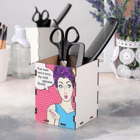 Подставка для парикмахерских принадлежностей «Поп-арт», 10,5 × 8 см