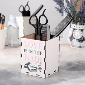 Подставка для парикмахерских принадлежностей «Love is in the hair», 10,5 × 8 см