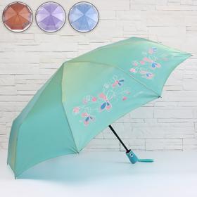 Зонт автоматический «Хамелеон», 3 сложения, 9 спиц, R = 50 см, цвет МИКС