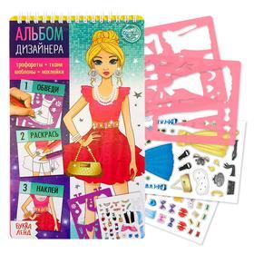 Книга с наклейками и трафаретами «Альбом дизайнера. Модный показ»