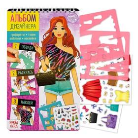 Книга с наклейками и трафаретами «Альбом дизайнера. Супермодель»
