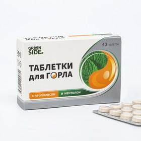 Таблетки для горла АНГИНOFF с прополисом и ментолом, 40 шт. по 700 мг
