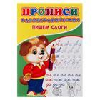Каллиграфические прописи для малышей «Пишем слоги»