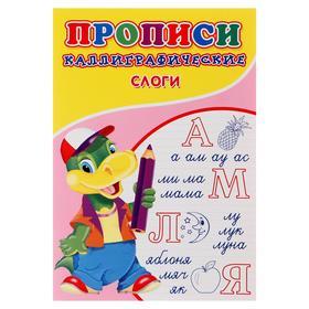 Каллиграфические прописи для малышей «Слоги»