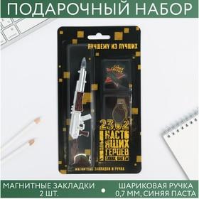 Канцелярский набор «Лучшему из лучших», магнитные закладки и ручка