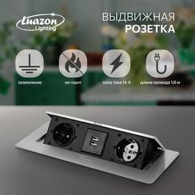 Розетка выдвижная Luazon Lighting, в стол, двухместная, 16 А, 2xUSB, 2.1 A, цвет серебро