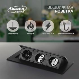 Розетка выдвижная Luazon Lighting, 16 А, трехместная, в стол, горизонтальная, черная