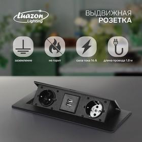Розетка выдвижная Luazon Lighting, 16 А, двухместная, 2xUSB, 2.1 A, провод 1.8 м, черная