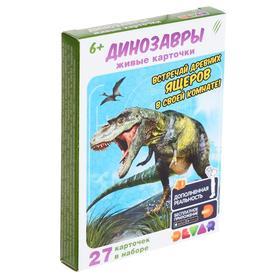 Живые карточки 4D: «Динозавры», 11 × 8 см, 27 шт.