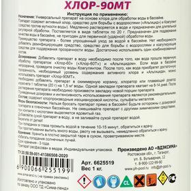 Дезинфицирующие средство Aqualand Хлор-90МТ, таблетки 20 г, 1 кг - фото 7326521