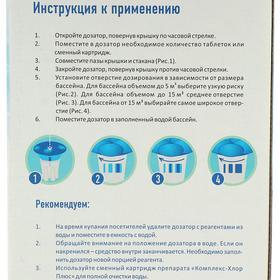 Поплавок - дозатор Aqualand, многоразовый - фото 7326531