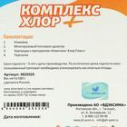 Комплексный препарат длительного действия с поплавком - дозатором 6в1 Aqualand «Комплекс - хлор +» - фото 7326538