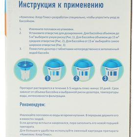 Комплексный препарат длительного действия с поплавком - дозатором 6в1 Aqualand «Комплекс - хлор +» - фото 7326539