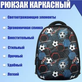 Рюкзак каркасный Calligrata Football 39х30х14 см