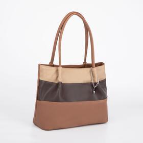 Сумка женская, 2 отдела на молниях, наружный карман, цвет какао/коричневый