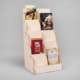 Подставка для книг 10 ячеек А5, 330*630*330, толщина 3мм, цвет бежевый