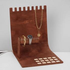 """Подставка для украшений """"Большая"""" 30*36*33, толщина 4мм, цвет коричневый"""