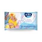 Влажные салфетки Aura Ultra Comfort, детские, 15 шт.