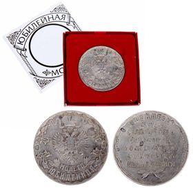"""Монета """"Монета юбилейная"""""""