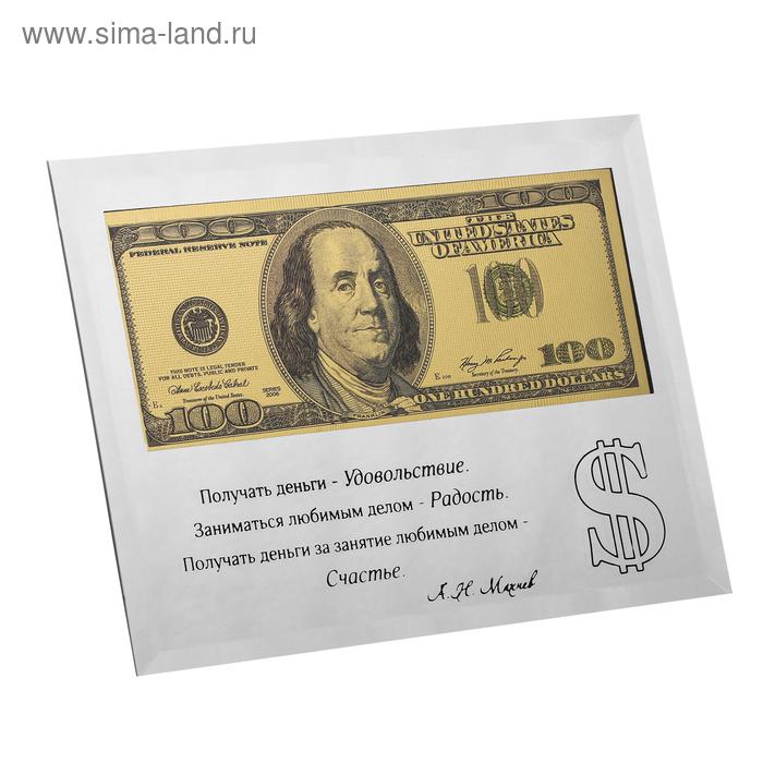 """Купюра в рамке 100 Долларов """"Получать деньги - удовольствие"""" в стеклянной рамке, цвет золотой"""
