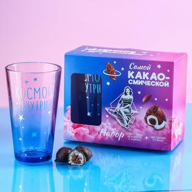 Набор «Самой какаосмической»: конфеты: какао, 140 г., звёздный стакан 500 мл.