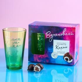 Набор «Вдохновляйся», конфеты: какао, 140 г., изящный стакан 500 мл.