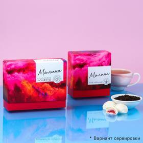 Набор «Розовый»: конфеты: с начинкой малина, 140 г., чай чёрный, 100 г.