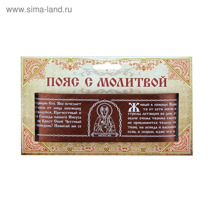 """Пояс """"Живый в помощи"""" для защиты от бед. Матрона Московская, коричневый цвет"""