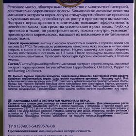 """Набор эфирных масел """"Репейное с экстрактом перца красного"""", в ампулах - фото 1635106"""