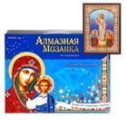 Алмазная мозаика с подрамником, c частичным заполнением, блестящая «Икона Воскресения Христова» 30 × 40 см - фото 7373447