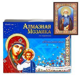 Алмазная мозаика с подрамником, c частичным заполнением, блестящая «Икона Сергия Радонежского» 30×40 см