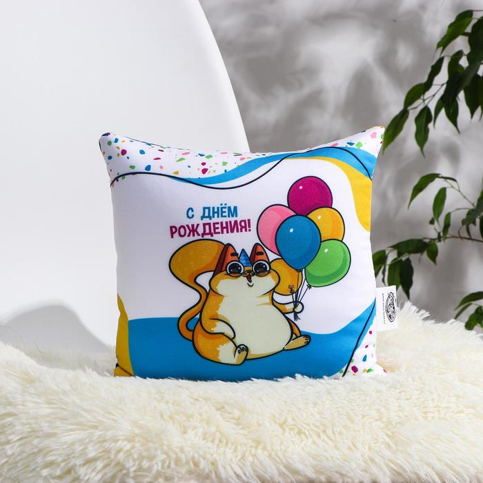 Подушка-антистресс «С днём рождения!», 23х23 см - фото 9021347