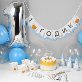 Набор для оформления праздника «1 годик сыночку»