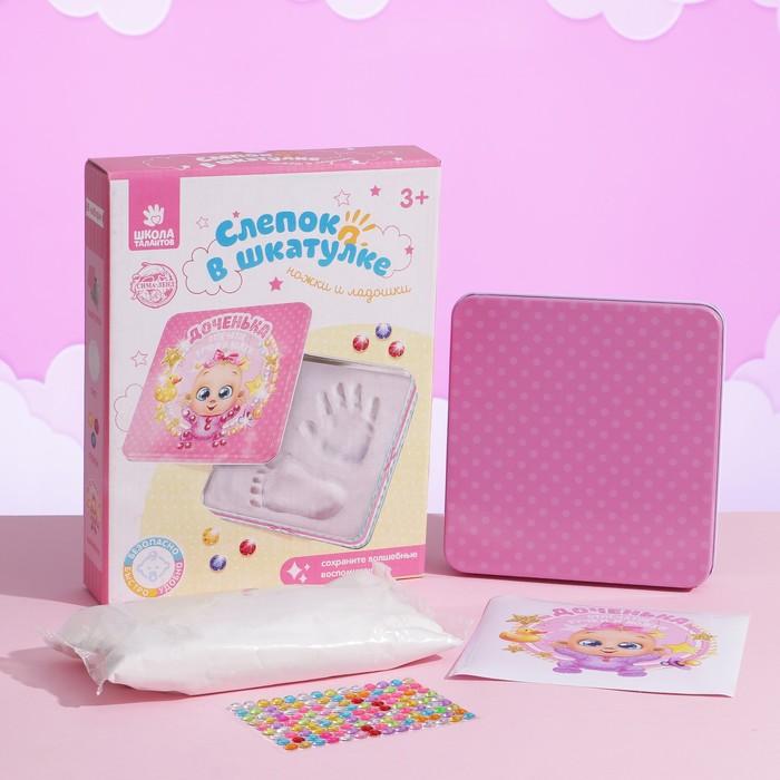 Набор для творчества «Сделай слепок ручки и ножки из гипса, Малышка» - фото 9022124