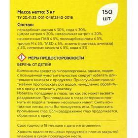 Таблетки для посудомоечных машин BIORETTO, 150 шт - фото 7451236