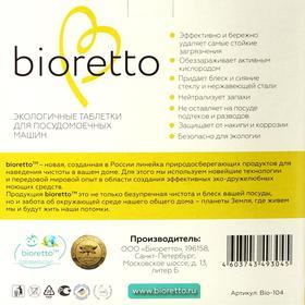 Таблетки для посудомоечных машин BIORETTO, 150 шт - фото 7451237