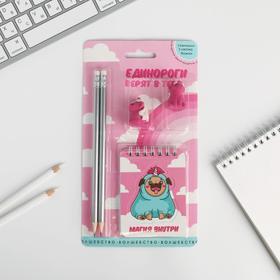 Канцелярский набор «Единороги верят в тебя», ластики 2 шт, блокнот, карандаши