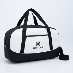 Сумка спортивная, отдел на молнии, наружный карман, длинный ремень, цвет чёрный/белый