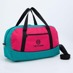 Сумка спортивная, отдел на молнии, наружный карман, длинный ремень, цвет бирюзовый/розовый