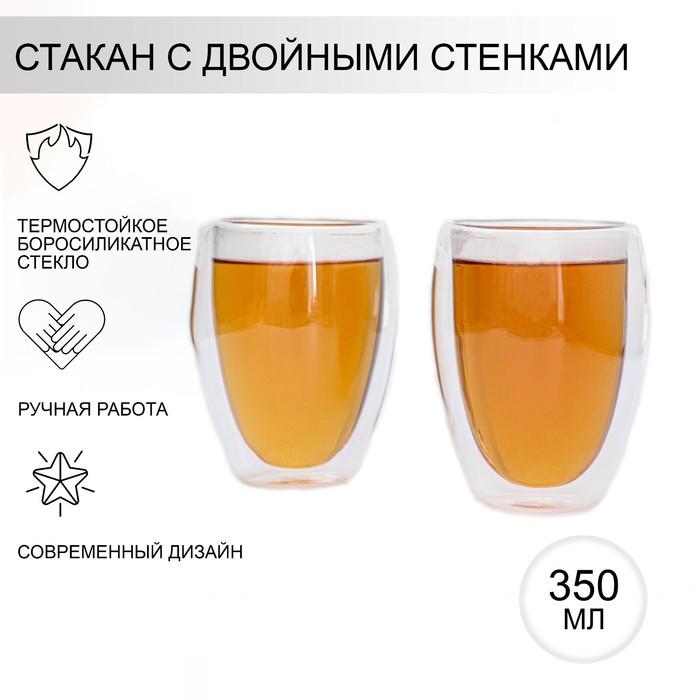 Набор стаканов с двойными стенками Magistro «Поль», 350 мл, 2 шт, 8,5×12 см - фото 729517